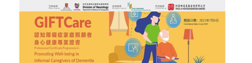 第五屆「認知障礙症家庭照顧者身心健康專業證書課程」(GIFTCare) (2021年7月開課)現正接受報名