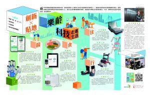 《AM730》社情特輯:創新X貼地 樂齡科技走進生活