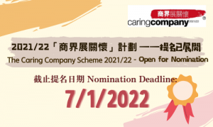 The Caring Company Scheme 2021/22 – Update of Early-bird Nomination