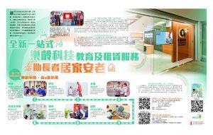 《AM730》社情特輯:全新一站式樂齡科技教育及租賃服務 助長者居家安老